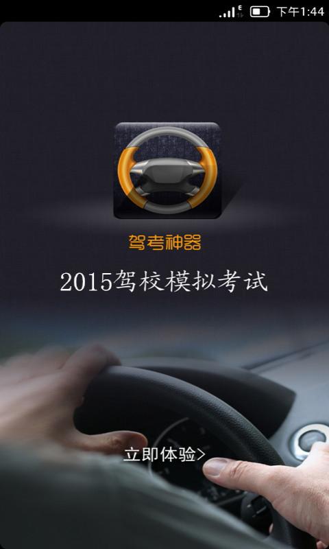 驾校模拟考试2014截图1