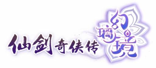 2007年因故解散上海软星研发团队于今年2月初宣布正式回归,业务重点定位移动游戏研发。时隔数月,上海软星终于公布了自己回归后第一份试卷内容。  9月25日上海软星官方微博确认全新力作《仙剑奇侠传幻璃镜》正式公布,游戏将采用全新人物阵容与全新故事篇章。      从目前截图可以看出,《仙剑奇侠传幻璃镜》画面风格较以往历代作品有较大不同,视频中画面阴暗,角色略带邪气,如果游戏与视频内容相符,那么此次新作想必会为广大玩家带来全新体验~