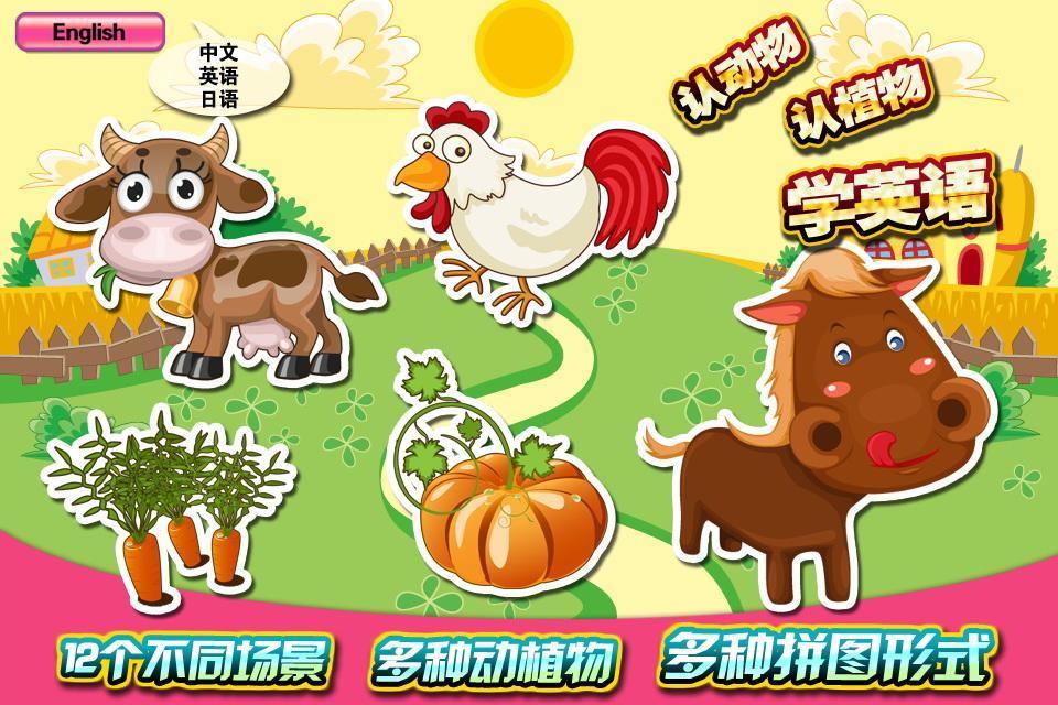 宝宝识字之开心动物农场