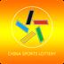 中国体育彩票最新版下载 中国体育彩票(v5.3.63)安卓版下载