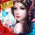 梦想仙侠2360最新版官网下载_梦想仙侠2手机安卓版apk免费下载v10