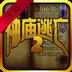 神庙逃亡2精品攻略大全 1.0.2安卓游戏下载