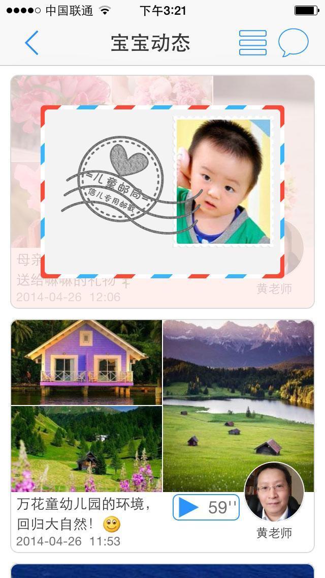 儿童邮局--有宝家庭的互联网生活方式 儿童邮局为每个孩子、家庭和学校提供与儿童成长相关的个性化信息、资讯、社交、教育、家庭消费等一站式综合服务。 【宝宝】 提供家庭和学校共同记录宝宝生活的服务,方便家长和老师交流、分享和互动。 基于儿童邮局团队专业的教育背景和全人教育的理念,儿童邮局除了解决家长和幼儿园之间的信息沟通外,更专注于解决家庭、幼儿园之间的教育协同问题。 【家族】 家庭社交平台,是家庭专属的微信朋友圈。 儿童邮局提供了家事功能模块,为家庭提供家庭活动管理、亲情管理、家庭图书馆、家庭档案
