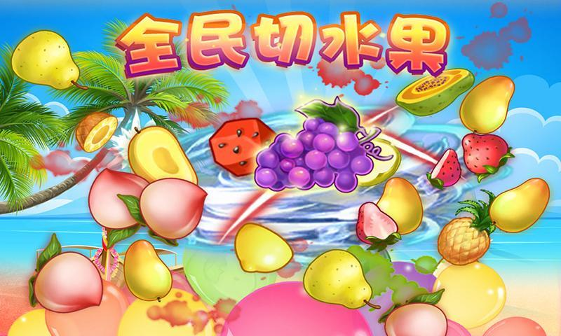全民切水果