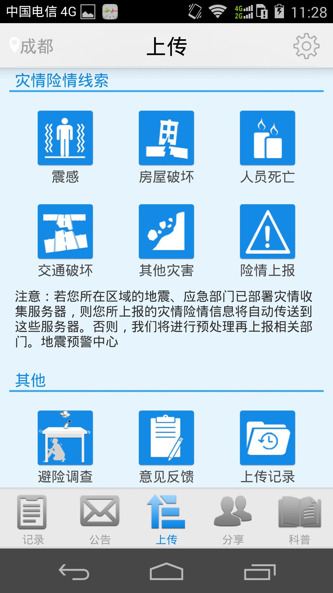 地震预警截图3