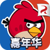 愤怒的小鸟嘉年华版 4.2.0安卓游戏下载
