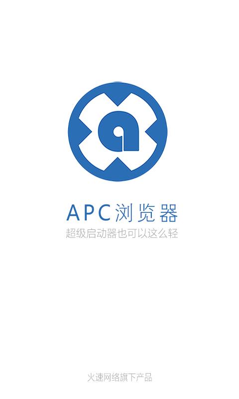 APC浏览器截图1