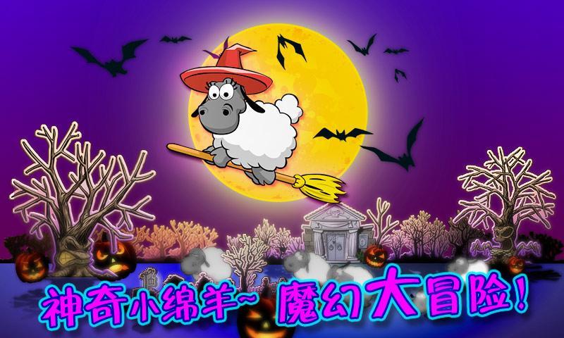 云和绵羊的故事季节版截图3