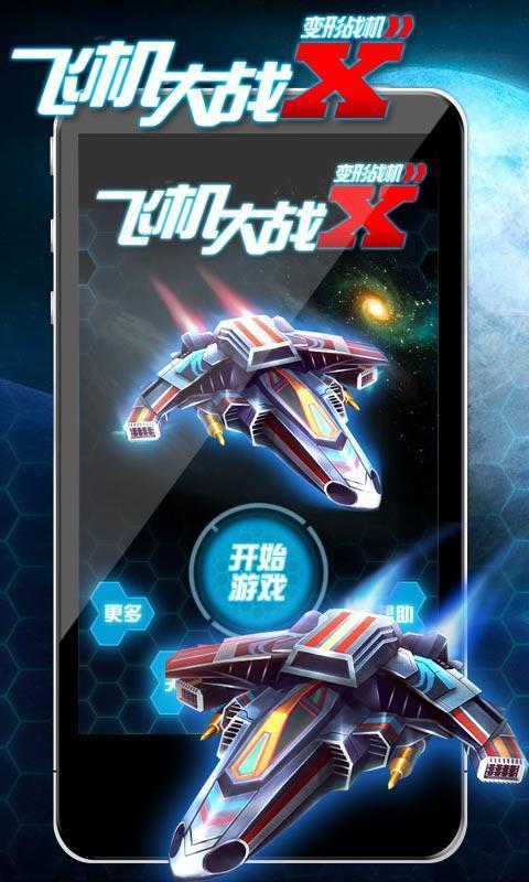 飞机大战官网免费下载_飞机大战攻略,360手机游戏