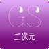 GS耽美二次元