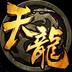 天龙八部3D(全民武侠网游)