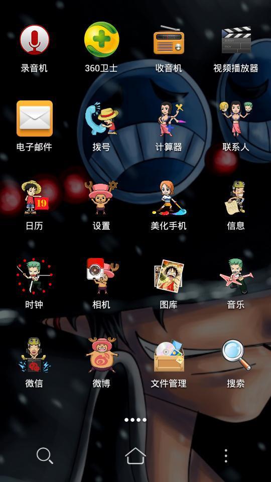 """""""海贼王""""是360手机桌面用户diy的一款海贼王手机桌面主题"""