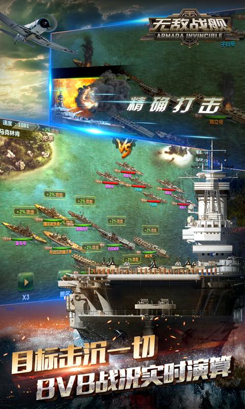 无敌战舰APP截图