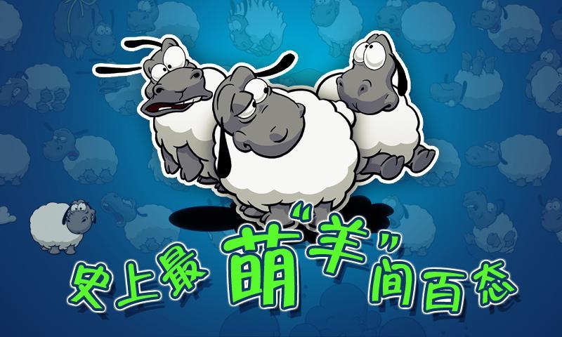 云和绵羊的故事季节版截图5