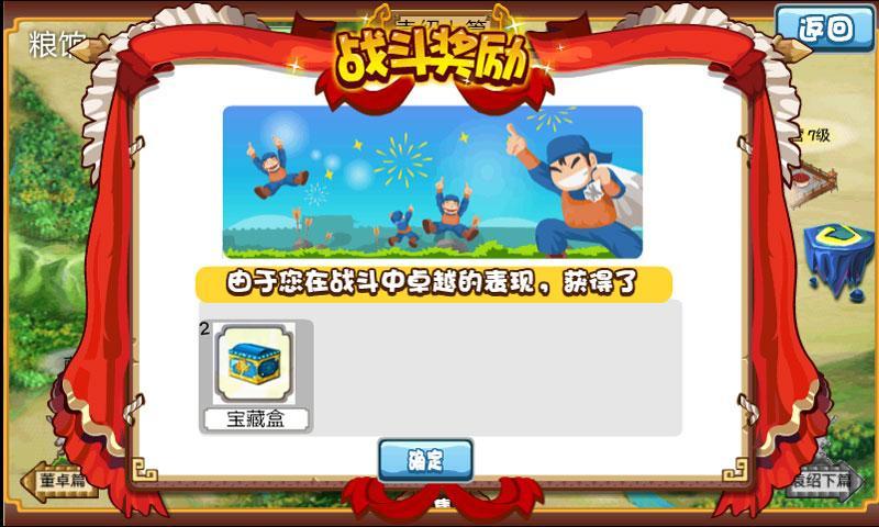 胡莱三国online截图2