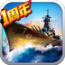 战舰帝国(横扫日本海)