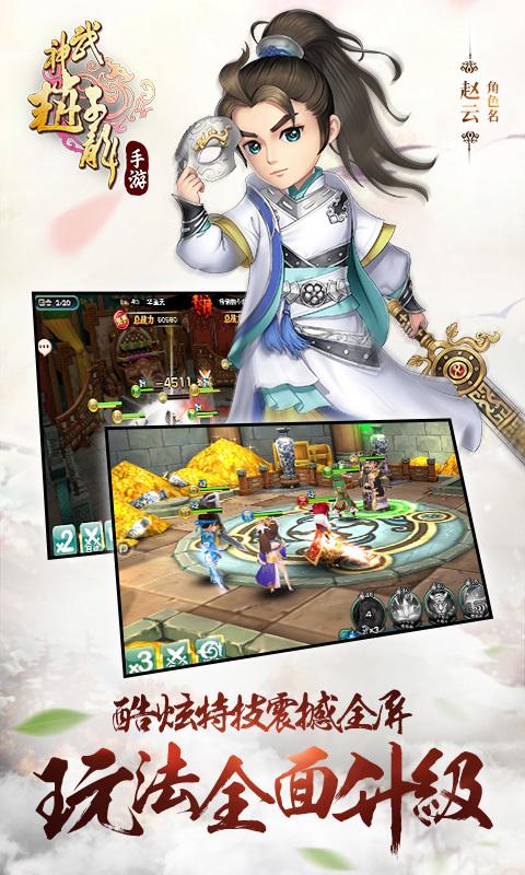 武神赵子龙3