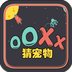OOXX猜宠物