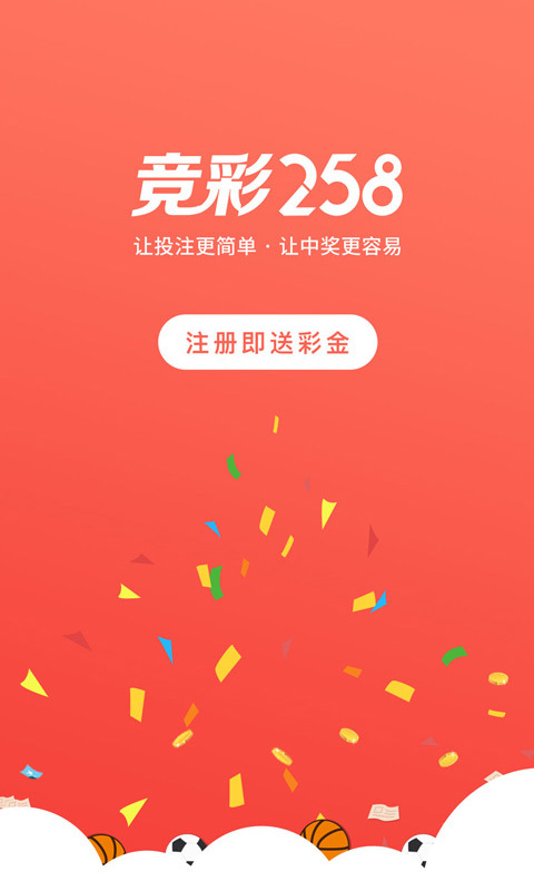 竞彩258彩票安卓版下载|v3.2.32官方安卓2020