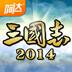 阿达三国志2014(统一天下版)