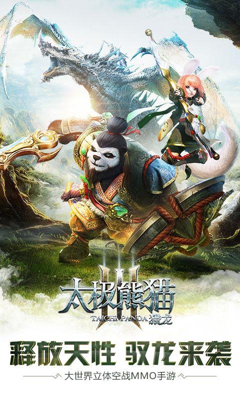 太极熊猫3:猎龙-驭龙激战安卓版高清截图