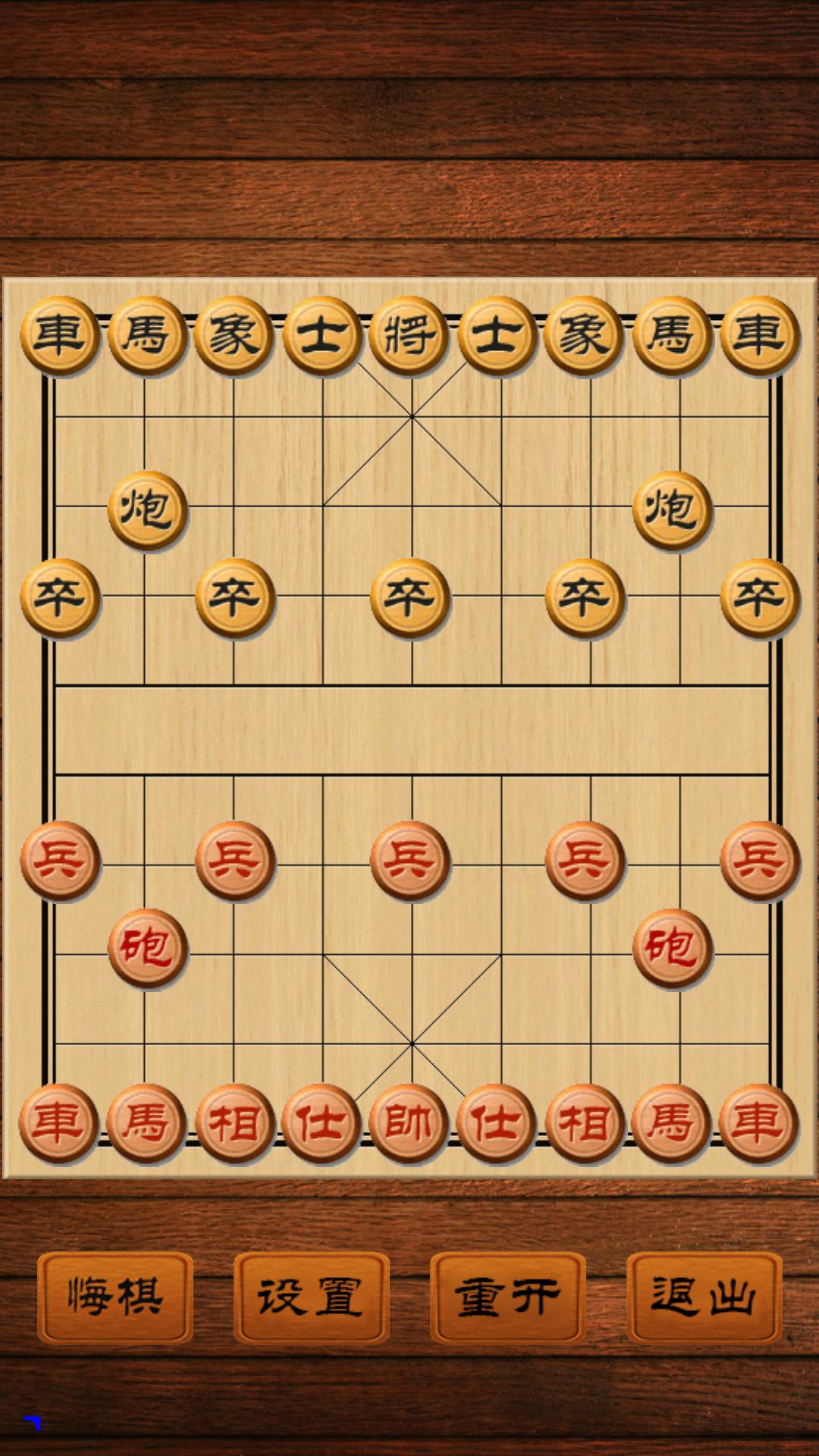 中国象棋破解版下载_中国象棋官网
