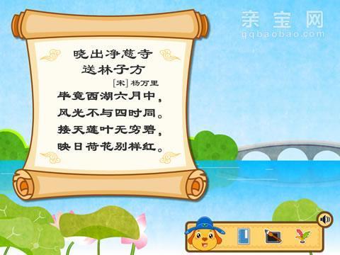 读小书净慈寺送林子方这首诗想象诗歌描绘的景色把