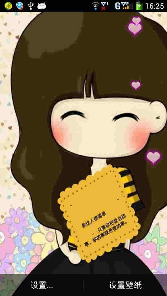 萌小希动态壁纸  卡通,青春少女,卖萌,都是小希的代名词,小希这么可爱
