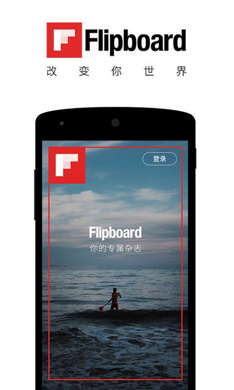 Flipboard安卓版高清截图