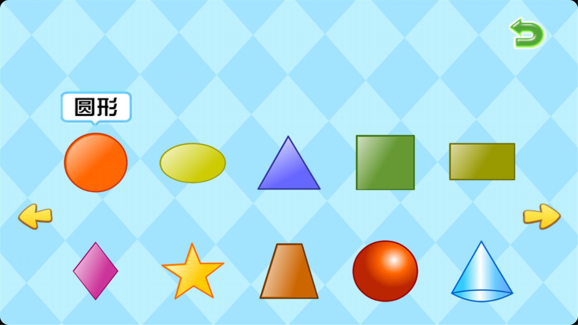 精选了日常生活中常见的形状,颜色的动画卡片;方便宝宝对形状和颜色的