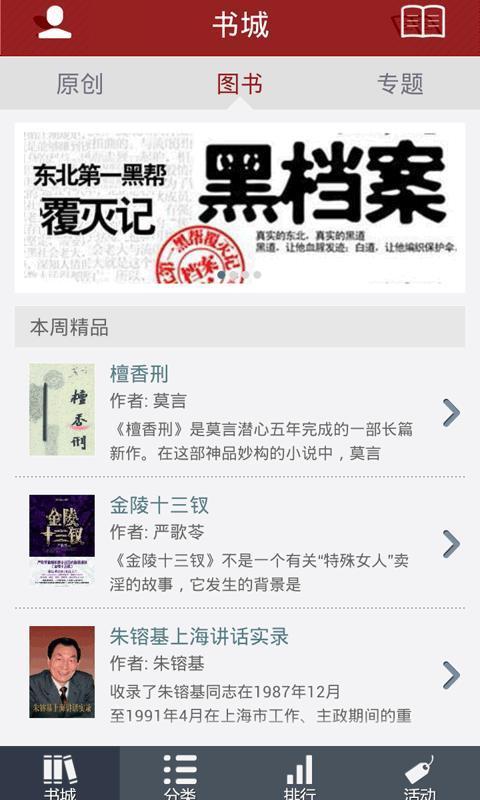 凤凰新周刊截图3