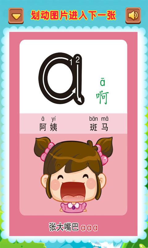 儿童学汉语拼音截图2