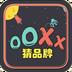 OOXX猜品牌