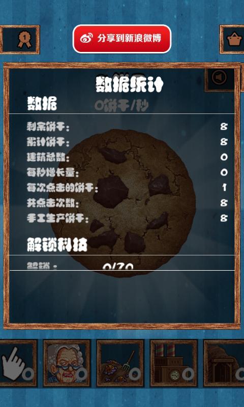 无尽的饼干截图4