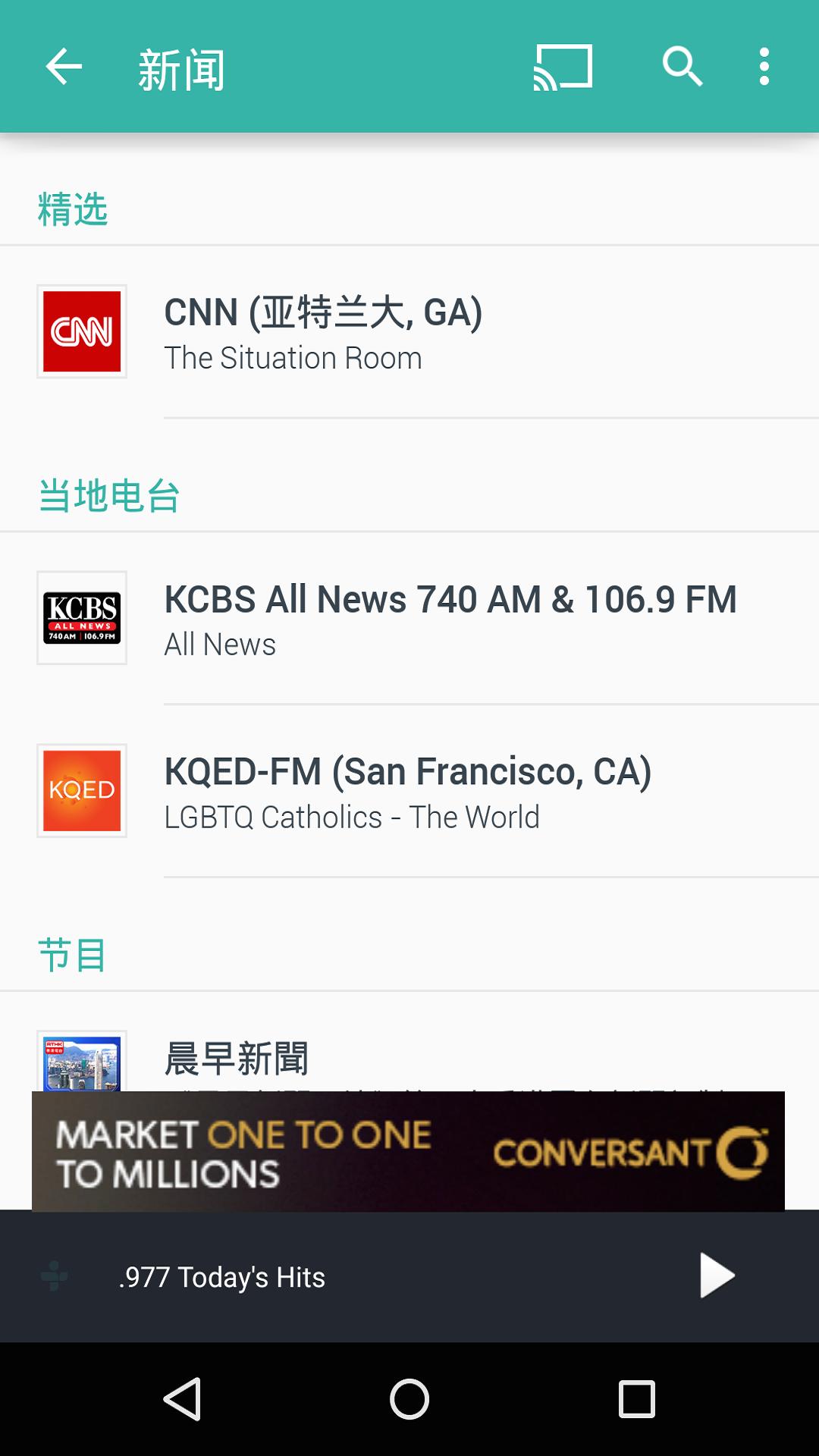 TuneIn全球最全的电台应用截图5