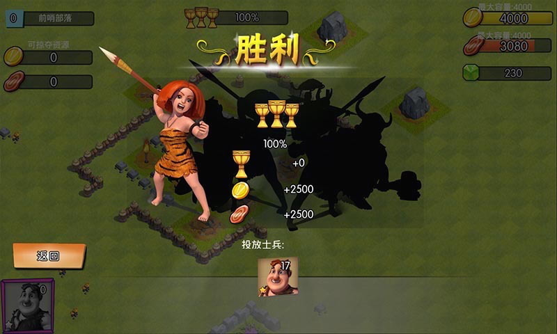 部落争霸2截图5