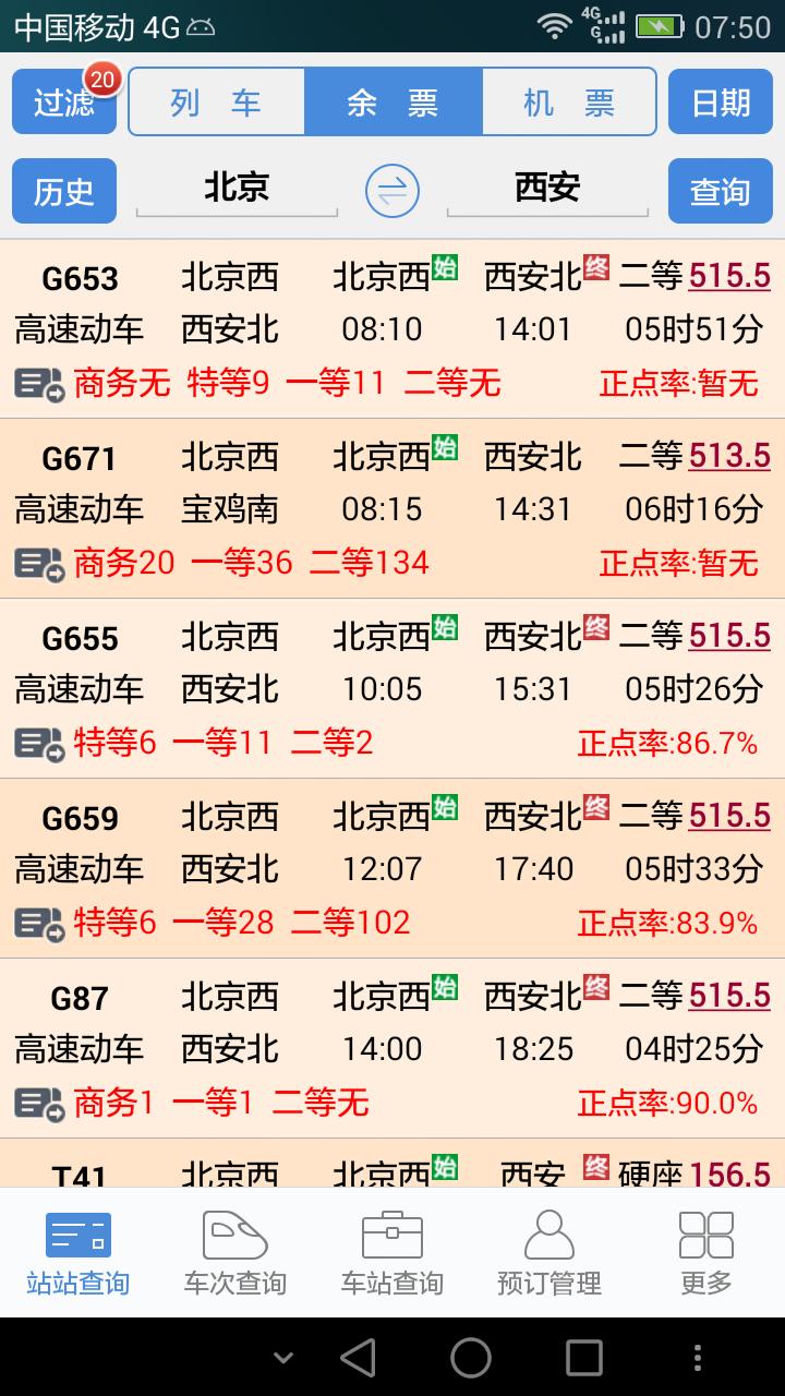 盛名列车时刻表截图2
