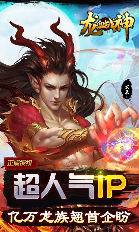 龙血战神截图2