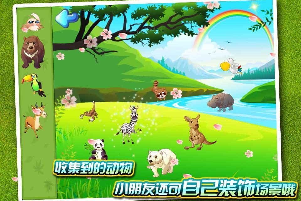 儿童识字之动物世界拼图