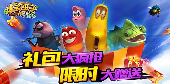 万众期待的韩国热播动画《爆笑虫子》同名正版手机游戏-《爆笑虫子之消消乐》在360平台火热首发。《爆笑虫子之消消乐》是一款由乐人游戏自主研发并独立发行的连线消除游戏,使用手指连接相同颜色的图标即可触发对应的虫子攻击,其中角色和怪物高度还原动画,画风清新可爱,角色贱萌搞笑,趣味无穷。