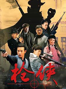 枪侠(全36集)