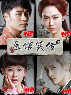 医馆笑传(37集全)