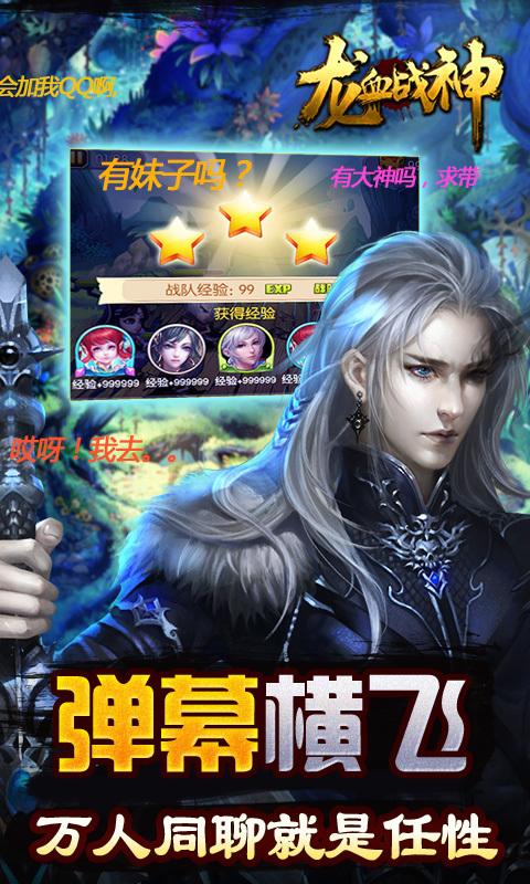 龙血战神截图4