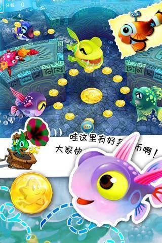 乐乐鱼聚会OL截图5