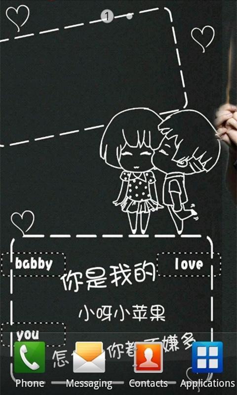 筷子兄弟小苹果锁屏截图4