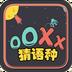 OOXX猜语种