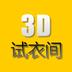 3D试衣间 V5.0.0 安卓版