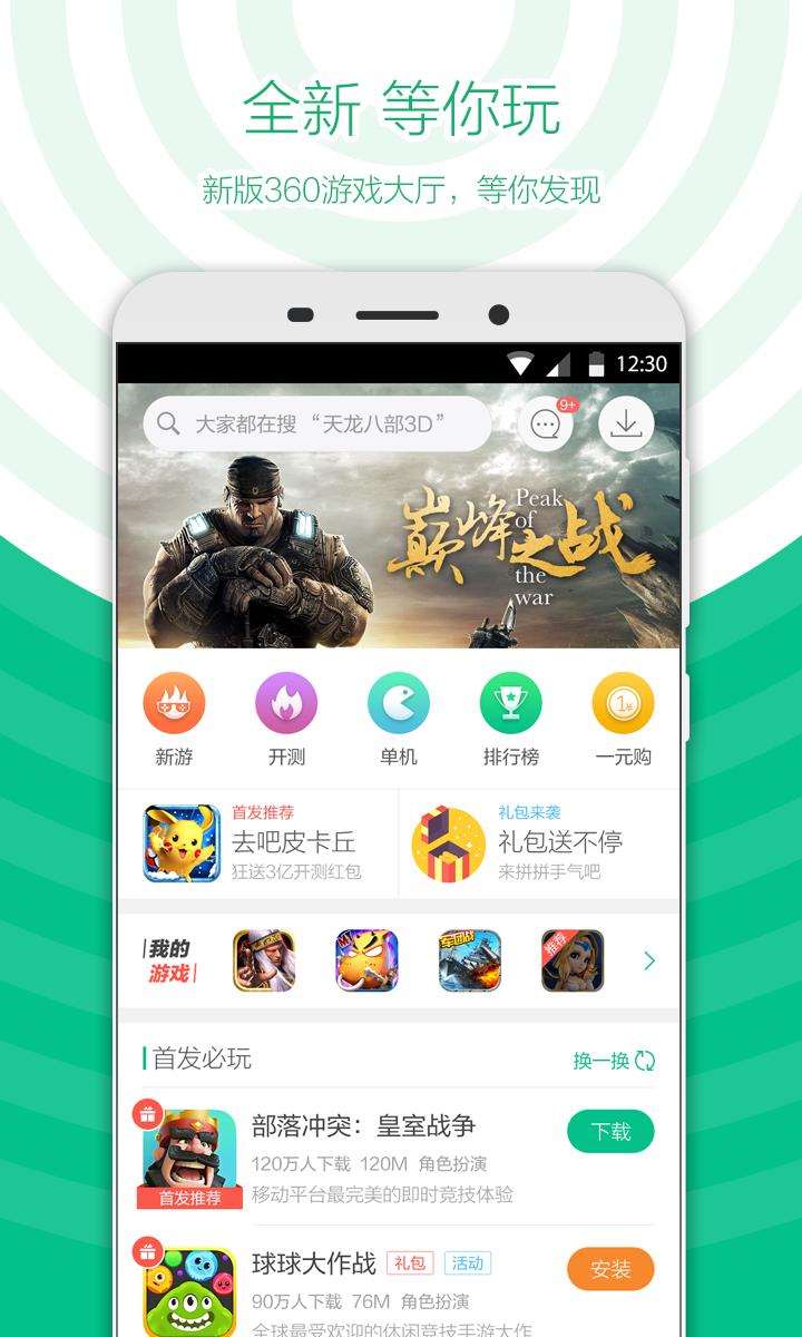 360游戏大厅-福利版安卓版高清截图