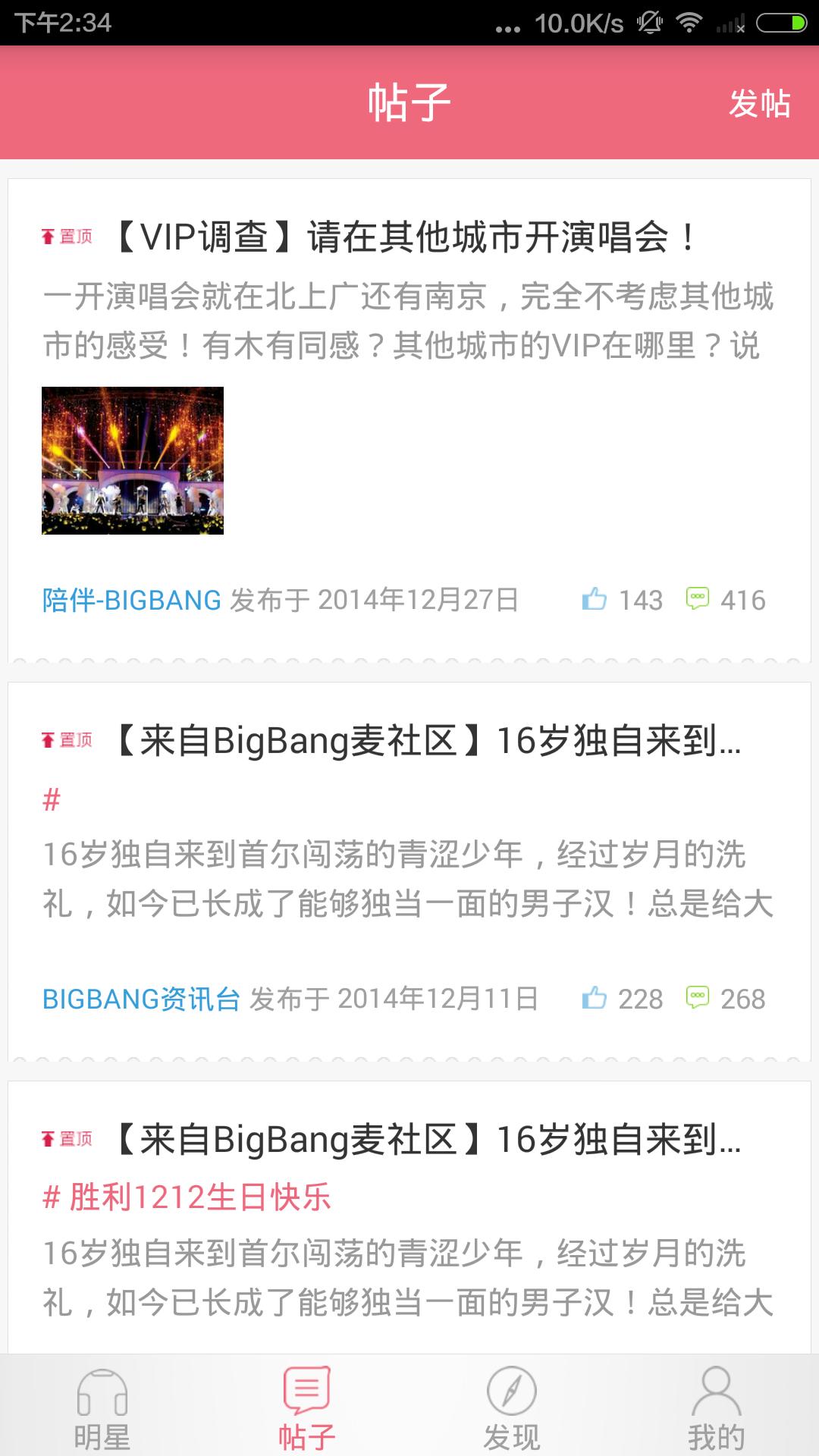 陪伴BigBang截图2