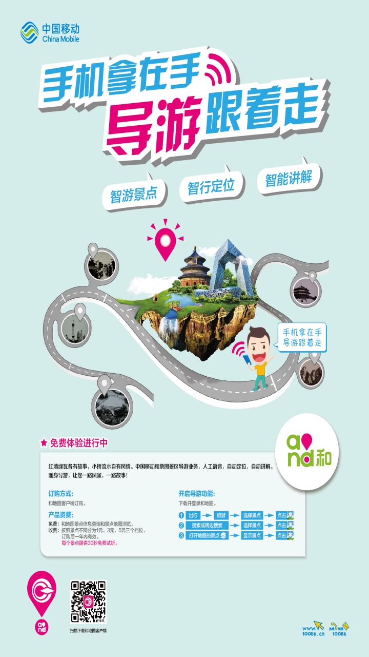 中国移动手机导航截图4
